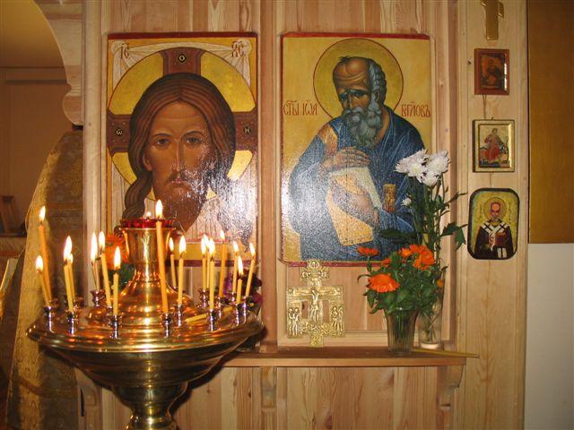 Слушать Перевод Перевод Икона Икона Молитва на