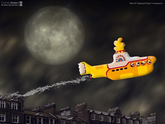 Жёлтая подводная лодка детства